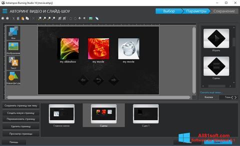 Screenshot Ashampoo Burning Studio für Windows 8.1